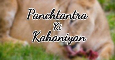 panchtantra-ki-kahaniya in hindi