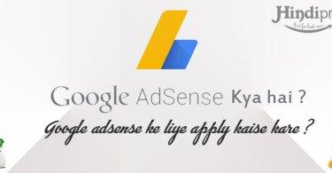 google-adsense-kya-hai