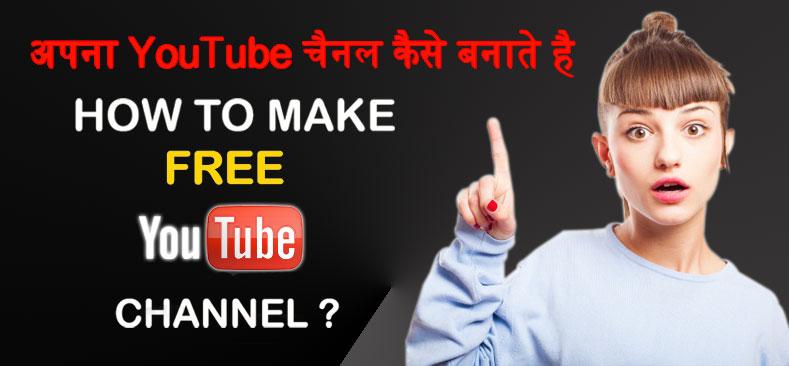 youtube-channel kaise banate hai hindi me