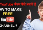 youtube-channel kaise banate hai hindi me