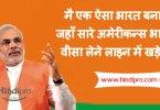 narendra-modi-quotes