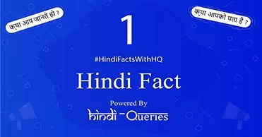 30 Amazing Facts in Hindi About India 2020