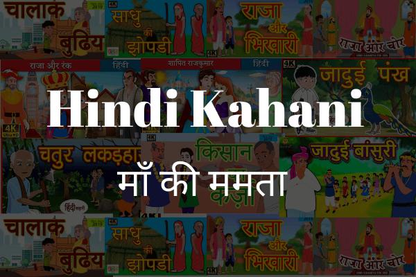 Best Hindi Kahani | माँ की ममता | Maa Kee Mamata