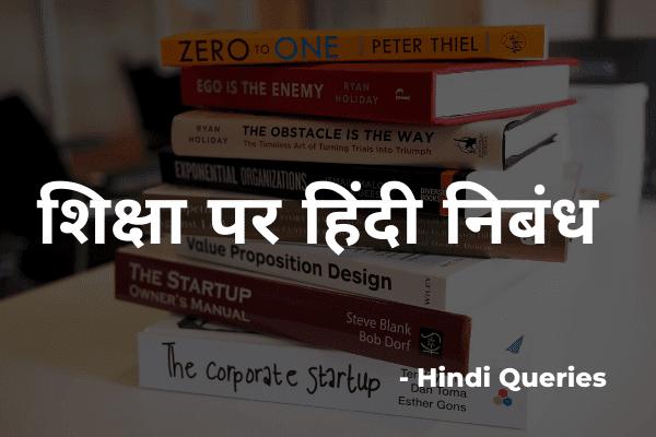 शिक्षा का महत्व पर हिंदी निबंध Best Hindi Nibandh hindi essay
