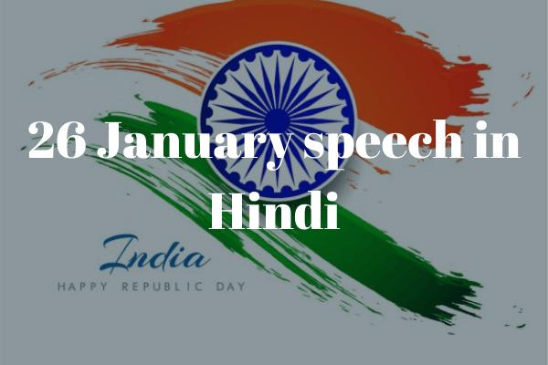 Best Republic Day Speech In Hindi   26 January speech in Hindi   26 जनवरी गणतंत्र दिवस पर भाषण 2020