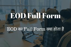 EOD Full Form | EOD का Full Form क्या होता है?