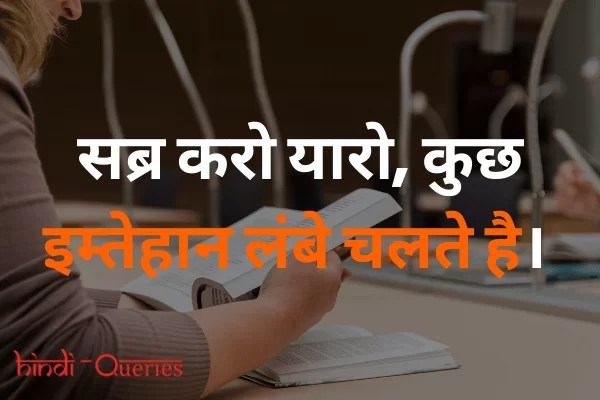 Thoughts in Hindi for Students Thought of the Day in Hindi