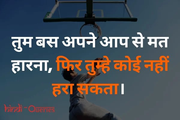 Though in Hindi Thought of the Day in Hindi