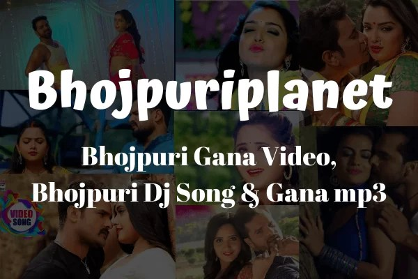 Bhojpuriplanet 2020 – Bhojpuri Gana mp3, Free Bhojpuri Gana Video, Bhojpuri Dj Song & Bhojpuri Ringtone