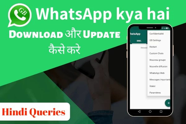 GB WhatsApp kya hai Download or Udate Kaise kare, GB WhatsApp क्या है, Download और Update कैसे करे