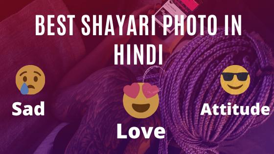Best Shayari Photo in Hindi, Shayari Photo Download