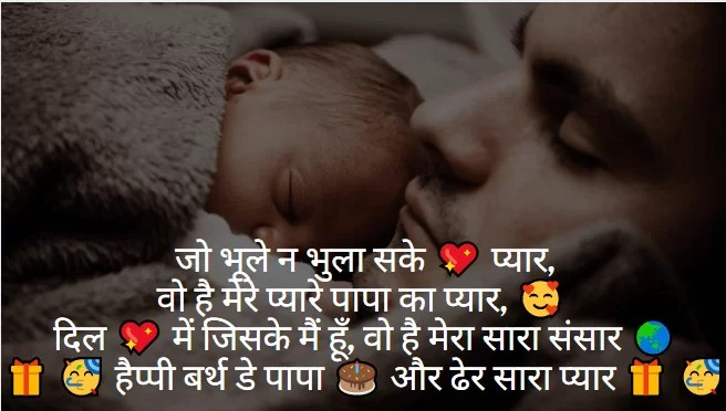 Happy Birthday Shayari in Hindi Happy Birthday Papa Shayari