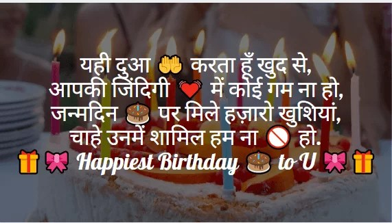 Happy Birthday Shayari in Hindi Janamdin Shayari