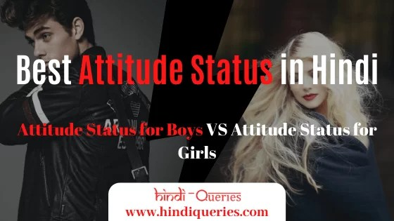 100+ Best Attitude Status in Hindi, Attitude Status for Girls & Attitude Status in Hindi for Boy