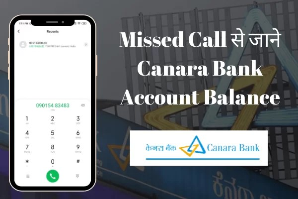 canara bank balance missed call number