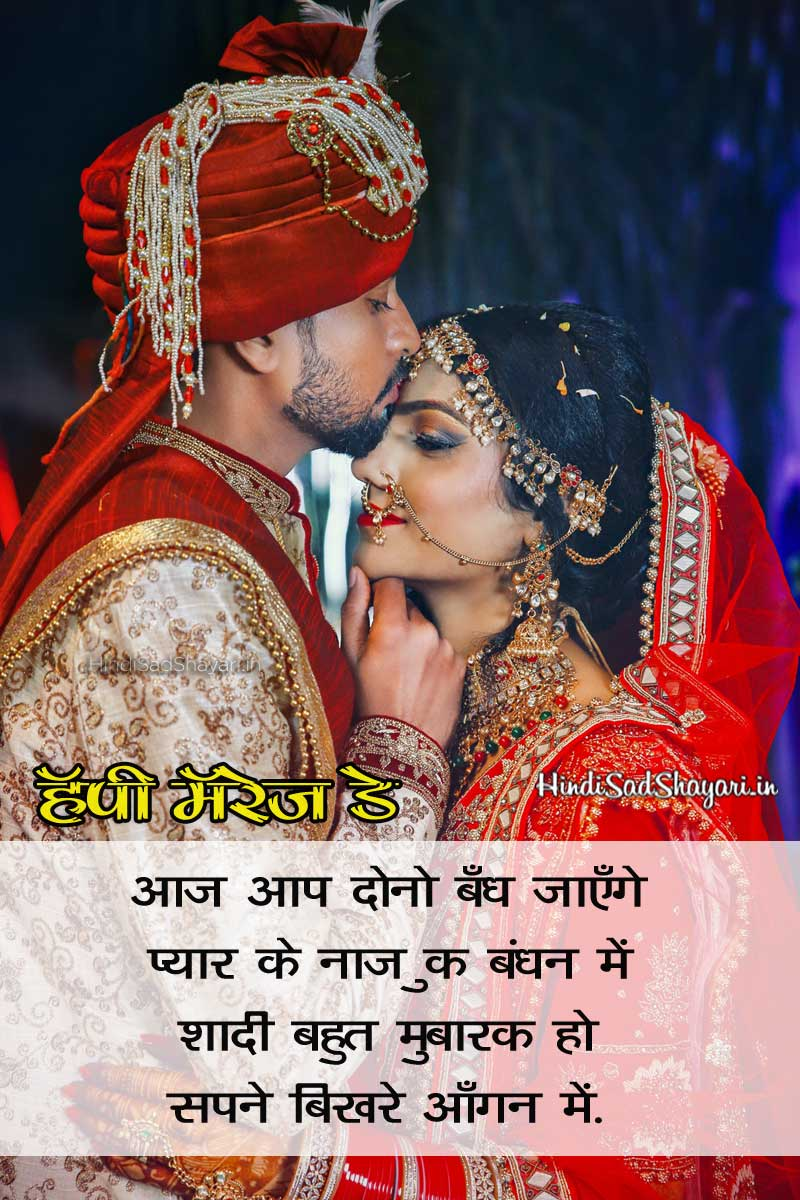 Wedding Aniversary quotes images