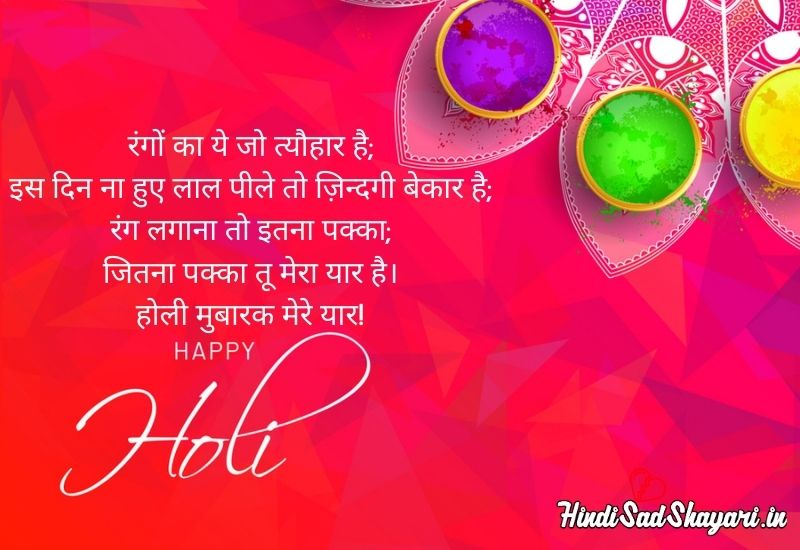 Holi wishes for love