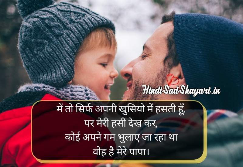 best bday quotes for father in hindi