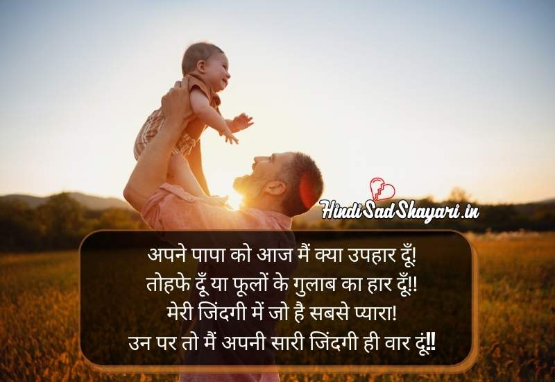 Best wishes for father shayari