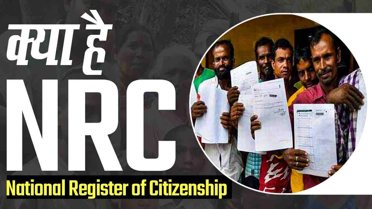 Read more about the article NRC क्या है, NRC FULL FORM क्या है, संपूर्ण जानकारी (About full form of nrc)