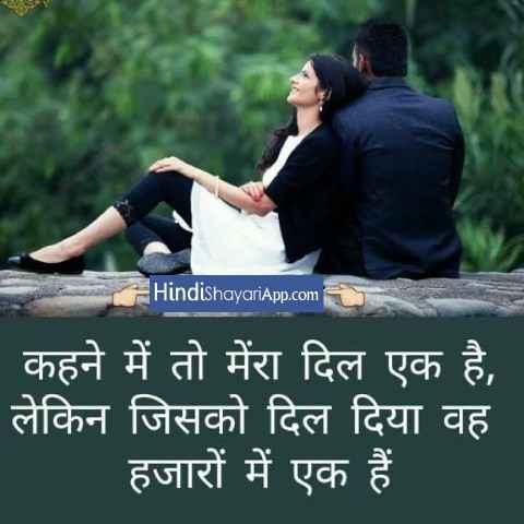 true love shayari sad