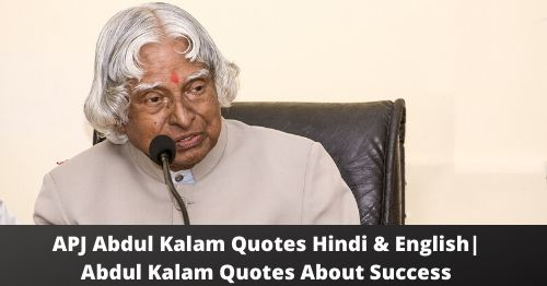 APJ Abdul Kalam Quotes Hindi Abdul Kalam Quotes About Success - APJ Abdul Kalam Quotes Hindi | Abdul Kalam Quotes About Success