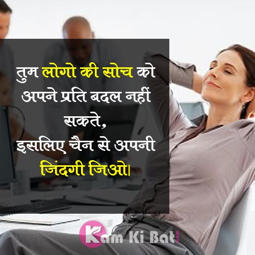 Whatsapp Status Best Hindi Quotes
