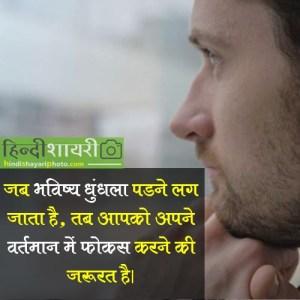 Shayari Picture