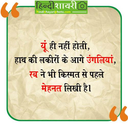 Kismat Quotes