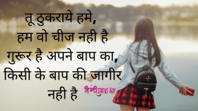 Attitude Quotes in Hindi For Girl