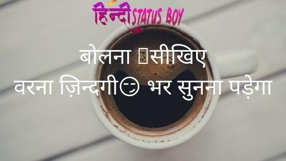 Attitude Caption in Hindi | एटीट्यूड कैप्शन हिंदी में