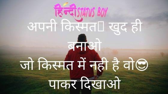 attitude boy status in hindi