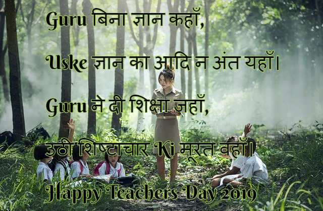 teachers day quotes