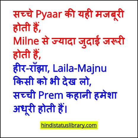 images for love shayari in hindi