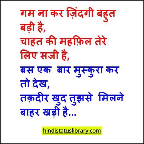 love shayari in hindi sad