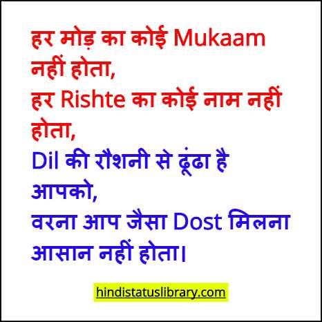love shayari in hindi status image
