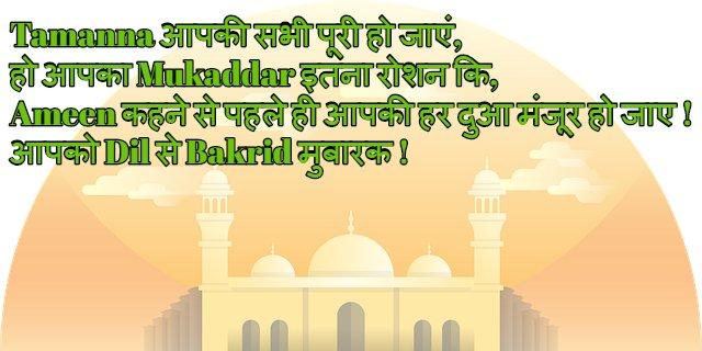 Happy Bakrid 2019 in india