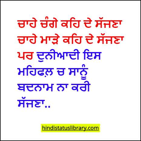 punjabi sad love status for whatsapp