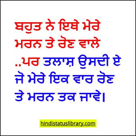 punjabi sad love status