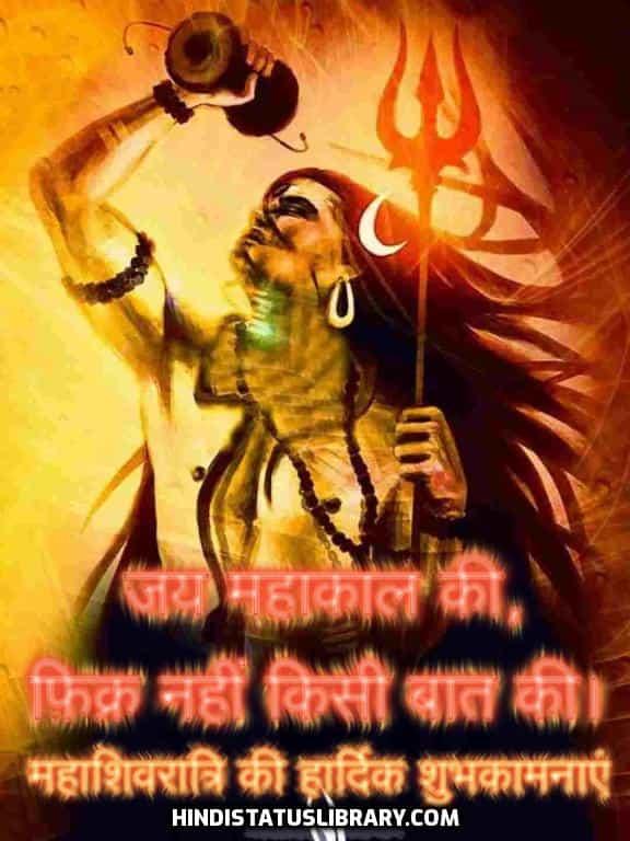 mahashivratri image for whatsapp dp