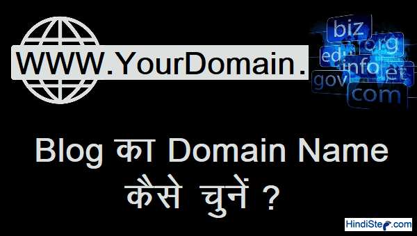 Domain Name Kaise Select Karen