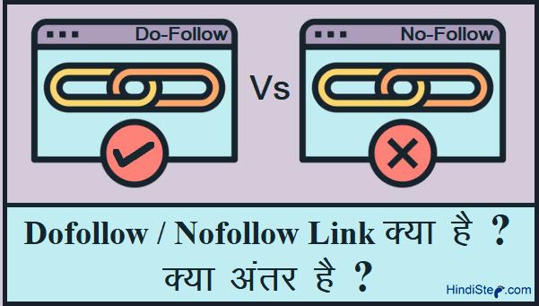 Dofollow Link Aur Nofollow Link Kya Hai