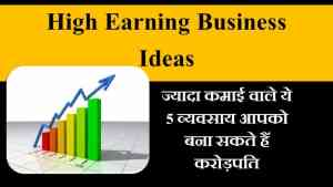 High Earning Business ideas in Hindi