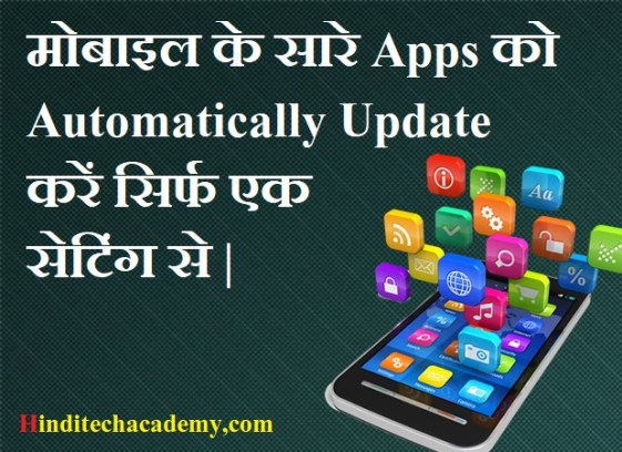 Android Mobile में Automatic Apps Update को इनेबल Enable और Disable कैसे करे ?