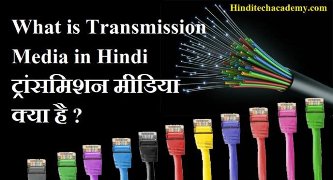 What is Transmission Media in Hindi-ट्रांसमिशन मीडिया क्या है
