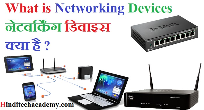 What is networking devices in Hindi-नेटवर्किंग डिवाइस क्या है