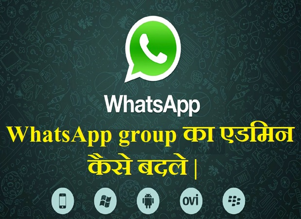 WhatsApp Group ka Admin kaise change kare