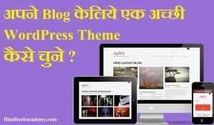 अपने BLOG य WEBSITE के लिए एक अच्छी परफेक्ट WordPress Theme कैसे चुने