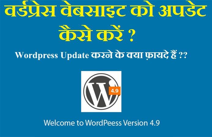 वर्डप्रेस वेबसाइट को अपडेट कैसे करें