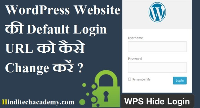 WordPress Website की Default Login URL को कैसे Change करें